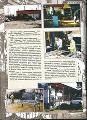 минизавод .производство кованой мебели
