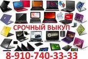 СРОЧНЫЙ ВЫКУП НОУТБУКОВ В КУРСКЕ 8-910-740-33-33